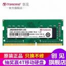 Transcend 创见 DDR4 2666频 8G内存条