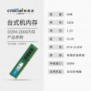 Micron 镁光 Crucial 英睿达 DDR4 2666 8G内存条