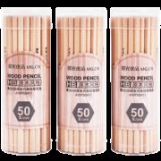 M&G 晨光 原木杆铅笔 50支/桶 HB/2H可选 10.9元包邮(需用券)¥11