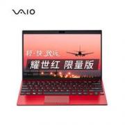 VAIO SX12 12.5英寸笔记本电脑 (耀世红、i7-8565U、1TB SSD、16GB)