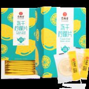 买一送一 买1送1再送杯子 蜂蜜冻干柠檬片 券后¥25.8¥26