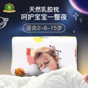 中检认证、儿童/少年专用:泰国 Royal King儿童乳胶枕
