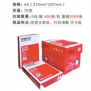 chenming 晨鸣 荣耀巨星 A4纸复印纸 70g 5包/箱(2000张/箱) 68元包邮