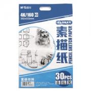 M&G 晨光 4K/160g素描纸 美术绘画专用加厚铅画纸 写生纸 30页装 *5件39.75元(合7.95元/件)