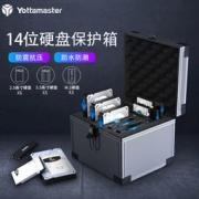 Yottamaster 2.5/3.5英寸/M.2 SSD多盘位硬盘收纳盒 铁灰色 B5