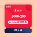adidas官方旗舰店 1000-200店铺东券1元兑换