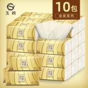 玉棉 抽纸餐巾纸竹浆本色10包袋装9.9元(需用券)