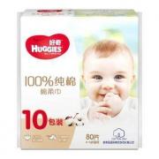 HUGGIES 好奇 婴儿棉柔巾 80抽*10包*3件