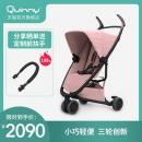 Quinny酷尼 zapp xpress 轻便折叠婴儿推车 可坐躺伞车 可上飞机券后1990元包邮