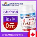 加拿大原装进口 美柏莱 辅酶q10胶囊 心脏保健 60粒拍2件79元包邮