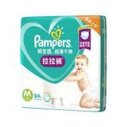 Pampers 帮宝适 超薄干爽系列婴儿拉拉裤 M94片*2件132元包邮(合66元/件)