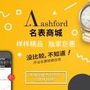 Ashford海淘攻略:Ashford官网海淘手表教程及注册指南