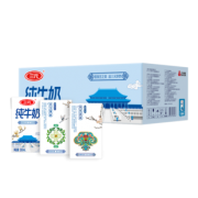 三元 方白纯牛奶 250ml*20盒  *3件 97.43元包邮(前2小时)¥68