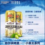 Harbin/哈尔滨 啤酒小麦王 550ml*20罐49.9元包邮