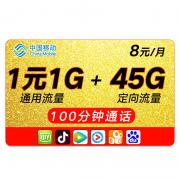 中国移动 大王卡 8元/月 1元1G通用+45G定向+100分钟 29元包邮¥29