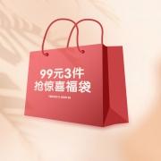 YEEHOO 英氏 宝宝服饰/用品福袋 99元包邮(需用券)¥99