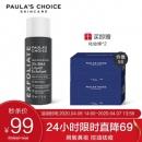 PAULA'S CHOICE 宝拉珍选 2%水杨酸焕采精华液 30ml(赠 果酸小样1.5ml*10+化妆棉)
