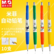 M&G 晨光 MF3002 自动铅笔 3支 4.6元包邮(需用券)¥5