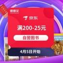 Plus专享券:京东 Plus图书大赏 领满200-25专享券可叠加每满100-50