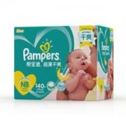 27日0点:Pampers帮宝适超薄干爽系列婴儿纸尿裤NB140片+NB96片