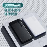 61预告: J.ZAO 京东京造 JP207 卡片式移动电源 10000mAh