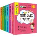 全6册加厚小学生看图说话作文 券后¥14.8¥15