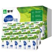 PLUS会员:蒙牛 低脂高钙牛奶 250ml*16 礼盒装33元