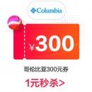 columbia官方旗舰店 满1000-300元 店铺优惠券20点抢库存300张