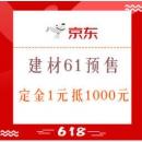 61预售、促销活动: 京东 家装建材61预售会场定金1元至高抵1000元