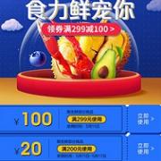 买肉类禽蛋水果必领:京东 食力鲜宠你满299-100元/200-20元优惠券,小龙虾、酸奶搞起~
