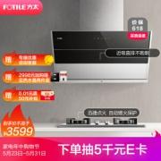 FOTILE 方太 JQD3T+HT8GE 烟灶套餐