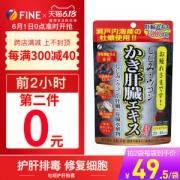 日本 FINE 牡蛎姜黄精华护肝精华片 80粒