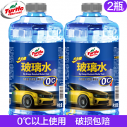 Turtle Wax 龟牌 去油型汽车玻璃水 0℃ 1.8L*2瓶 16.8元包邮(8.4元/瓶)¥17