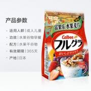 Calbee/卡乐比 水果麦片 700g 49.9元包邮¥55