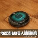 怎么选购扫地机器人?扫地机器人哪个品牌好?