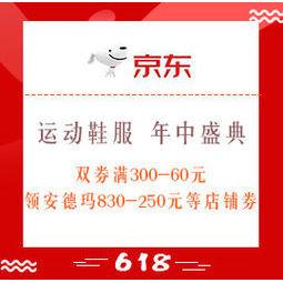 促销活动:京东 运动鞋服 年中盛典