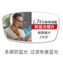 WAN XIN 万新光学 1.74防蓝光 非球面近视镜片 298元包邮(需用券)¥298