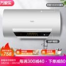 macro 万家乐 D60-H31A 60L 电热水器678元包邮(拍下立减)
