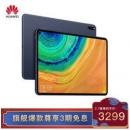 HUAWEI 华为 MatePad Pro 10.8英寸平板电脑 夜阑灰 128GB 6GB Wi-Fi3099元