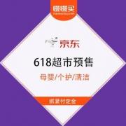 【618出清收割季】京东超市 母婴/个护/清洁 3.5折起直降预售清单