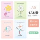 M&G 晨光 APYFJQ20 笔记本子 A5 12本装 20.9元包邮(需用券)¥21