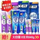 DARLIE 黑人牙膏 超白极尚护龈超值装 8支 640g51.8元(需用券)