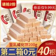 网红零食 老先生 豆乳威化饼干共400g拍两件9.99元包邮