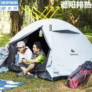61预售:DECATHLON 迪卡侬 8504000 户外野营帐篷 274.9元包邮(需定金30元,1日1点付尾款,需用券)¥275