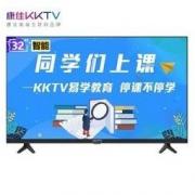 KKTV K32K6 32英寸 全面屏 液晶电视739元