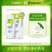 Bayer 德国拜耳 Priorin 防脱生发洗发水200ml