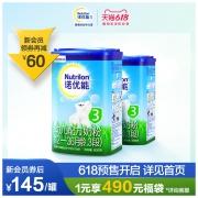 Nutrilon诺优能婴儿幼儿配方奶粉3段两罐装 牛奶粉 牛栏原装进口 280元