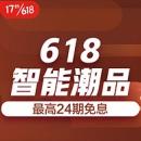 先领券后开抢,京东 618预热 智能潮品数码部分产品每满300减30,最高24期免息