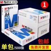 M&G 晨光 A4打印复印纸 70g 100张 14.9元(需用券)¥15