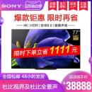 索尼(SONY) KD-77A9G 77英寸 4K OLED电视37858元